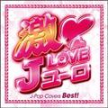 激Love J ユーロ ~J-POP COVERS BEST~