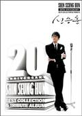 Shin Seung Hun -20th Anniversary Best Collection & Tribute Album-