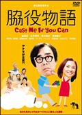 脇役物語 Cast me if you can