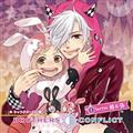1 with椿&弥 ドラマCD BROTHERS CONFLICT