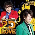 羽多野・寺島 Radio 2D LOVE DJCD vol.05
