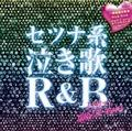 セツナ系泣き歌R&B ~J-PARTY NONSTOP GIGAMIX~