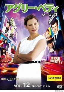 アグリーベティシーズン3の動画を視聴できる配信サービス14社比較