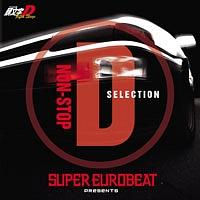 SUPER EUROBEAT presents 頭文字[イニシャル]D Fifth Stage NON-STOP D SELECTION/頭文字Dの画像・ジャケット写真