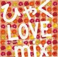 ひゃくLOVE mix-love in bloom all genre best-