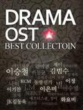 Drama OST Best Collection (2CD)