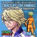 【MAXI】『TIGER & BUNNY』-SINGLE RELAY PROJECT 「CIRCUIT OF HERO」 Vol.4(マキシシングル)