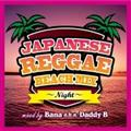 Japanese Reggae Best Mix3