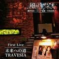First Live 未来への道 ~TRAVESIA