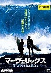 マーヴェリックス波に魅せられた男たちの動画を視聴できるサービス比較