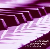 J-Standards for Piano Jazz-70's selection(レンタル限定盤)/アンディー・エズリンの画像・ジャケット写真