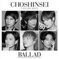 5 Years Best -BALLAD-(通常盤)