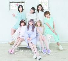 嗣永桃子『完熟Berryz工房 The Final Completion Box』