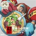 【MAXI】ONE PIECE ニッポン縦断!47クルーズCD in 長崎 変体☆心技体!~Franky goes to Nagasa(マキシシングル)