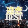 遠恋BEST -AITAI MIX- Mixed by DJ CHRIS J
