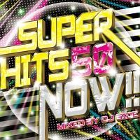 SUPER HITS 50 NOW!! Mixed by DJ SIDE/オムニバスの画像・ジャケット写真