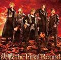 【MAXI】決戦 the Final Round(マキシシングル)
