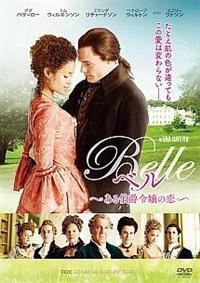 ベル―ある伯爵令嬢の恋―