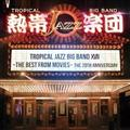 熱帯JAZZ楽団 XVII~THE BEST from MOVIES~(通常盤)
