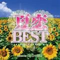 夏恋BEST ~FOREVER SUMMER MIX~ Mixed by DJ CHRIS J