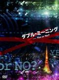 アンフェア the special Yes or No?