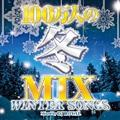 100万人の冬MIX -WINTER SONGS- Mixed by DJ ROYAL