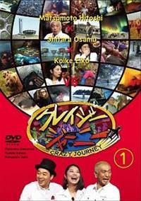 クレイジージャーニー vol.1