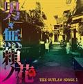 THE OUTLAW SONGS 1 男・無頼ノ花