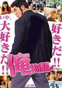 映画「俺物語!!」