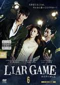LIAR GAME ~ライアーゲーム~ <ノーカット完全版>