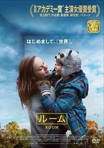 ルーム <字幕/吹替パック>