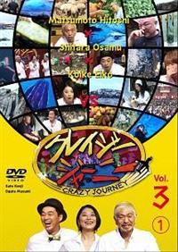 クレイジージャーニー Vol.3 (1)