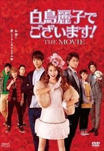 白鳥麗子でございます!THE MOVIE