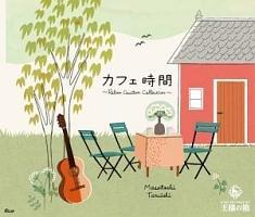 王様の箱 カフェ時間~Relax Guitar Collection~