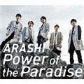 【MAXI】Power of the Paradise(通常盤)(マキシシングル)