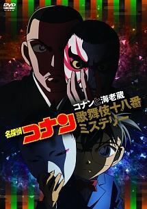 名探偵コナン コナンと海老蔵歌舞伎十八番ミステリー