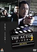 THE ACTOR-ジ・アクター2-