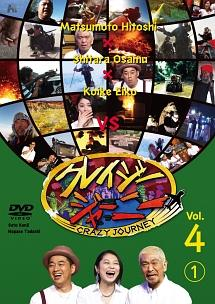 クレイジージャーニー Vol.4 (1)