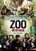 ZOO-暴走地区- シーズン2