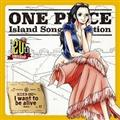 【MAXI】ONE PIECE Island Song Collection エニエス・ロビー「I want to be alive」(マキシシングル)
