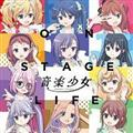 【MAXI】ON STAGE LIFE(マキシシングル)