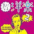 気になる洋楽2 ~TV CM HITS COLLECTION