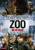 ZOO-暴走地区- シーズン3