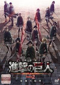 劇場版「進撃の巨人」Season 2 -覚醒の咆哮-