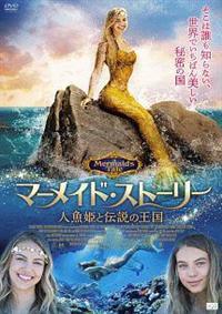 マーメイド・ストーリー 人魚姫と伝説の王国