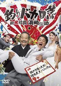 釣りバカ日誌 新米社員 浜崎伝助 瀬戸内海で大漁!結婚式大パニック編