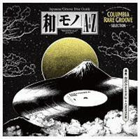 和モノAtoZ presents GROOVY 和物 SUMMIT COLUMBIA RARE GROOVE SELECTION selected b/オムニバスの画像・ジャケット写真