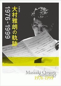 作編曲家 大村雅朗の軌跡 1976-1999/オムニバスの画像・ジャケット写真
