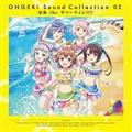 ONGEKI Sound Collection 02 『最強 the サマータイム!!!!!』