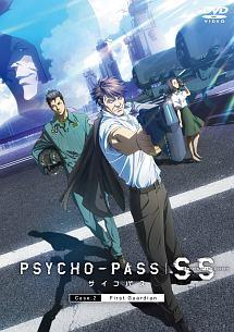 PSYCHO-PASS サイコパス Sinners of the System Case.2 First Guardianの画像・ジャケット写真